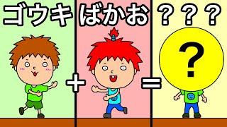 【アニメ】ゴウキ+ばかお=???