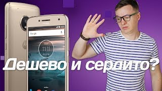 Moto G5: обзор и впечатления
