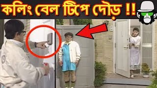 FUNNY CALLING BELL | BANGLA FUN | COMEDY | BANGLA DUBBING 2018