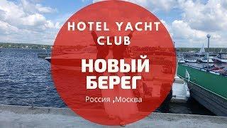 """Москва обзор Отель Яхт Клуб """"Новый Берег"""""""