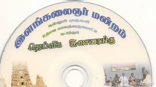 பன்னிரு திருமுறை. Panniru Thirumurai
