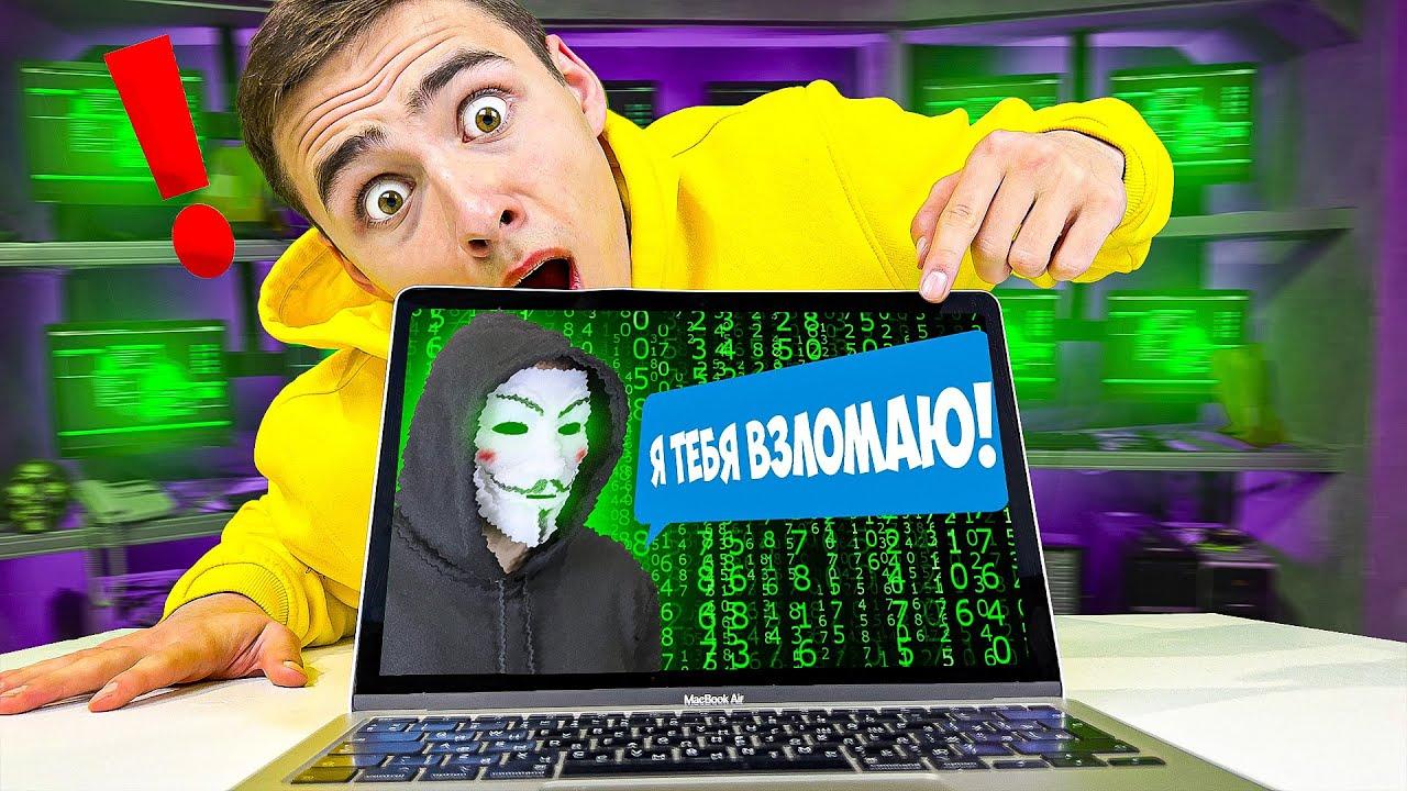 Хакер Взломал Канал Морковь Про !