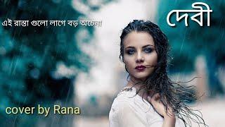 Ei rastagulo lage boro ochena |debi | Adnan ashif. | love story of a lifetym | দেবী |Cover by rana