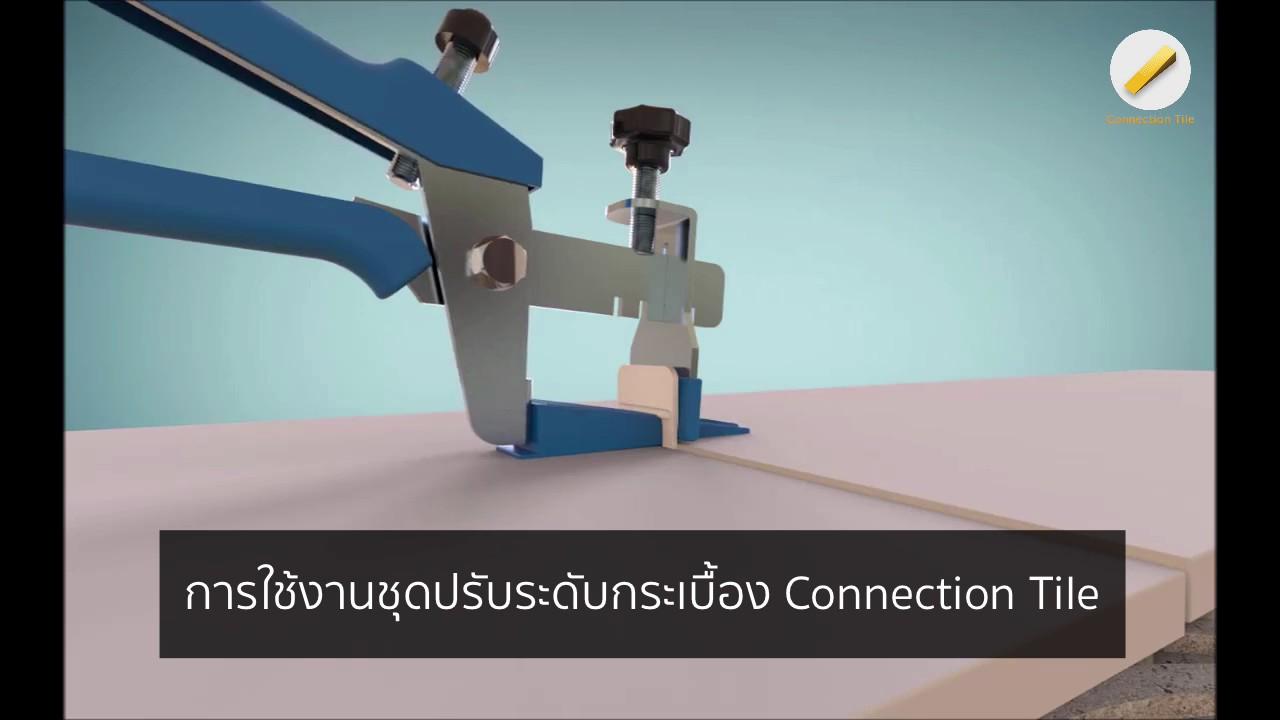 การใช้งานชุดปรับพื้นกระเบื้อง Connection Tile - ปูกระเบื้องง่าย ไม่ต้องแก้งาน