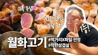 돼지고기 목살은 고민하지 말고 여기서 드세요.