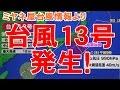 台風13号が発生!日本列島を一直線に通過! - 平野サーフビーチ・サーフィン波情報@どらごん