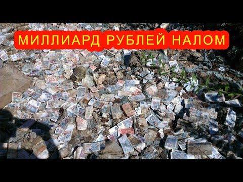 Миллиард рублей наличкой. Советские деньги в ракетной шахте.