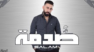 صدمة - سلام (جديد 2017)Salam - Sadma (Exclusive Music Vedio)