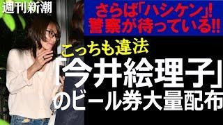 【詳細】「ハシケン」辞職の陰で… 「今井絵理子」もビール券配布の公選...