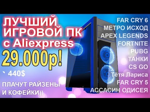 TOP игровой ПК с AliExpress за 29000р!!!