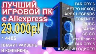 Лучший игровой ПК с Aliexpress за 29.000р!!!