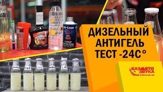 видео Антигель для дизельного топлива (на 9000 л), 18 л, арт. AC-127