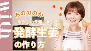 【おのののかレシピ】美容効果もバッチリな万能調味料「発酵生姜」の簡単な作り方をご紹介!