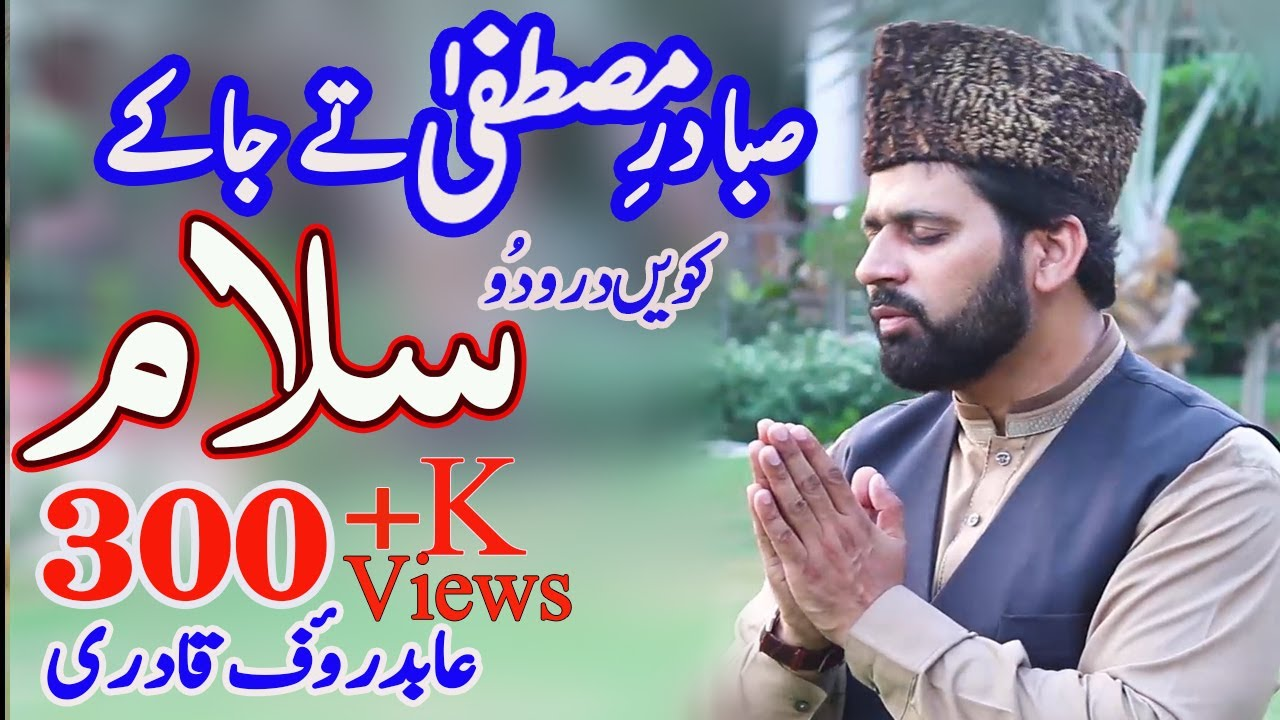 Download Saba dare Mustafa te ja k Kavin Darood o salam mera    Abid Rauf Qadri    Salam 2021