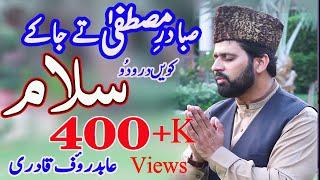 Saba dare Mustafa te ja k Kavin Darood o salam mera ||  New Naat 2019 || Abid Rauf Qadri || Salam