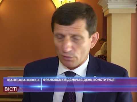 Франківськ відзначає День Конституції