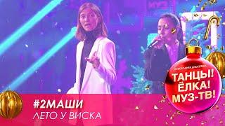#2Маши — Лето у виска // Танцы! Ёлка! МУЗ-ТВ! — 2021