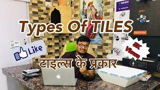 Types Of TILES | टाइल्स के प्रकार