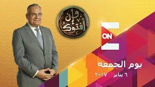 وإن أفتوك - موقف الدين من الحوائج الإنسانية .. د. سعد الهلالي