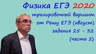 Физика ЕГЭ 2020 Разбор августовского варианта от Решу ЕГЭ (часть 2)