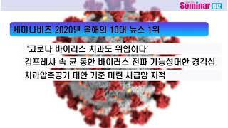 치과전문지 세미나비즈 온라인 뉴스(20201227_06…