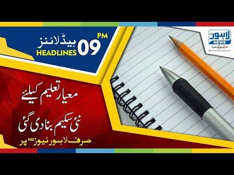 09 PM Bulletin Lahore News HD - 03 January 2018