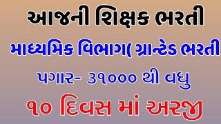 આજની શિક્ષક ભરતી    Teacher Vacancy 2020   Granted bharati Gujarat    Tat bharati    By MSW Tips