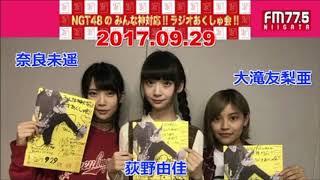 FM-NIIGATA 77.5MHz サポート:関田将人(もじゃ)さん FM新潟HP↓ https://www.fmniigata.com/