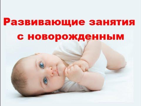 Развивающие занятия с новорожденным