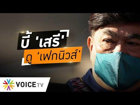 Wake Up Thailand  ไล่บี้ &39;อ.เสรี&39; จับตาดู &39;สถาบันทิศทางไทยท็อปนิวส์&39; จะปล่อยเฟกนิวส์เมื่อไหร่