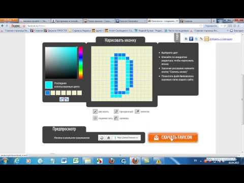8. Иконка на сайт. Сделай сайт на Joomla-3