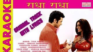Radha Radha/Swapnil Bandodkar hit /Karaoke