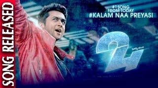 Kalam En Kadhali Song Released - Kollywood Latest News & Gossips
