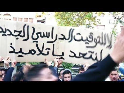 #بي_بي_سي_ترندينغ|تلاميذ المدارس في #المغرب يضربون احتجاجا على -الساعة الإضافية-  - 17:54-2018 / 11 / 9