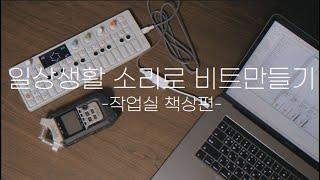 일상생활 소리로 비트만들기 -작업실 책상편- feat.…