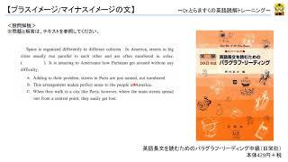 英文読解講座(応用編):プラスイメージ/マイナスイメージの文【演習2】