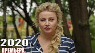 Фильм 2019 поиграл в любовь! ВСЕ О ЕГО БЫВШЕЙ Русские мелодрамы 2019, фильмы 1080 hd