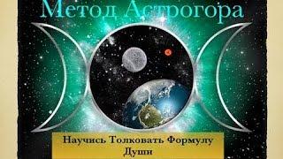 Формула Души.  Астропсихология. Метод Астрогора .