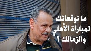 توقعات الشارع لمباراة الأهلي والزمالك وأبرز الهدافين المحتملين