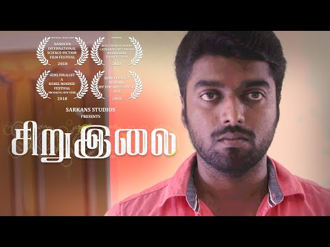SIRU ILAI | Award winning Tamil short film 2019 with Subtitles