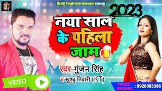 इस साल का सुपर हिट वीडियो गाना Gunjan Singh 2020 Ka Naya Dhamaka