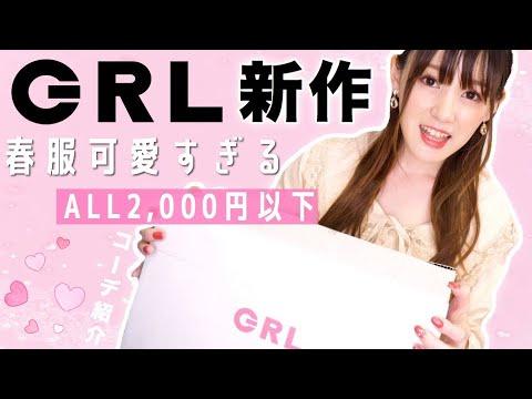 【GRL】グレイル春の新作ALL2,000円以下で買えるお洋服がめっちゃ可愛すぎる♡【激安通販】【春服】