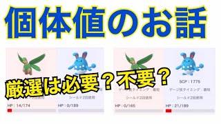 リーグ ポケモン 個体 バトル 値 go