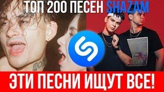 ТОП 200 ПЕСЕН SHAZAM   ЭТИ ПЕСНИ ИЩУТ ВСЕ