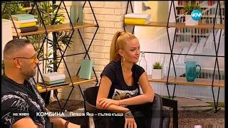 Петко и Яна - за бизнеса и Студентски град - Комбина (05.02.2017)