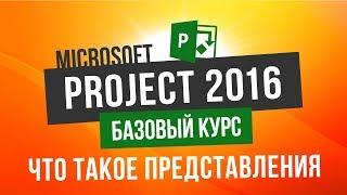 Обучение Microsoft Project Урок 2 Представления