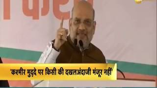 HM Amit Shah: Nobody can interfere in Kashmir issue