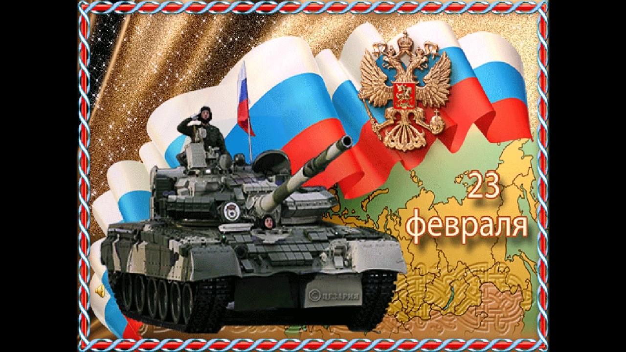 стихи на 23 февраля танкисту хотите