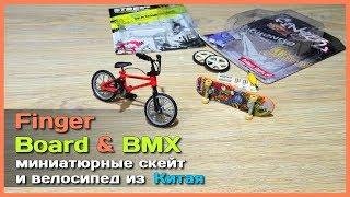 📦 ФингерБОРД и ФингерBMX с АлиЭкспресс - Миниатюрный скейт и велосипед из Китая