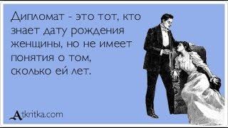 "Салат ""Нат-Дипломат"" (рецепт, пародия от Глафиры Абрамовны)"